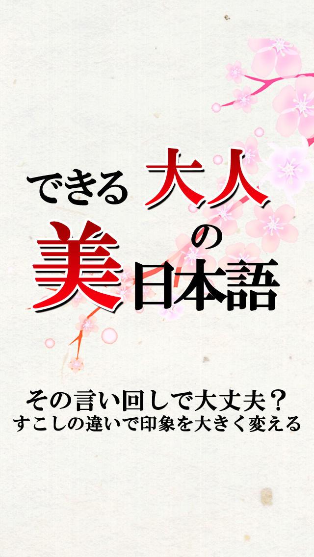 美しい日本語使えていますか?『できる大人の美日本語』スクリーンショット