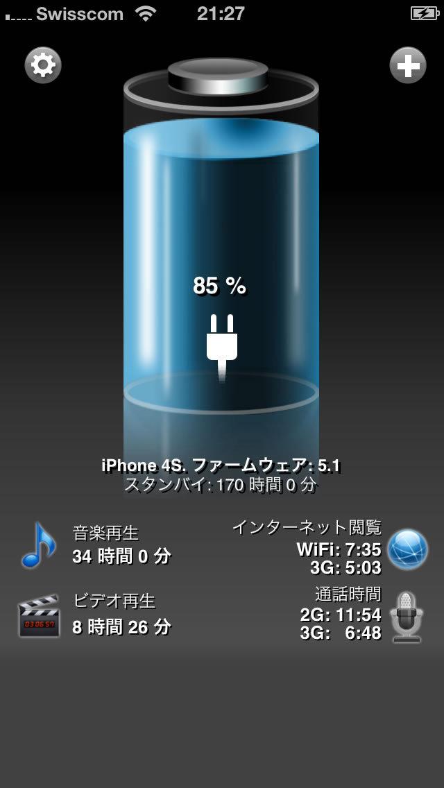 携帯バッテリー管理アプリ『バッテリーHD』スクリーンショット