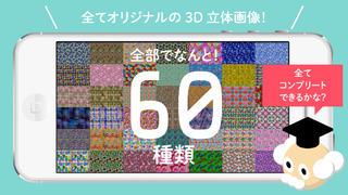 3D画像で視力トレーニング!『視力ケア アイトレ3D』スクリーンショット