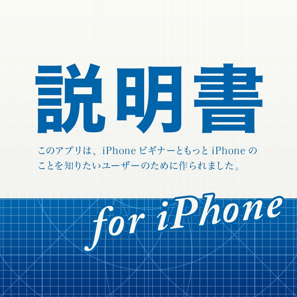 意外と知られていない便利な機能を紹介!「説明書 for iPhone」