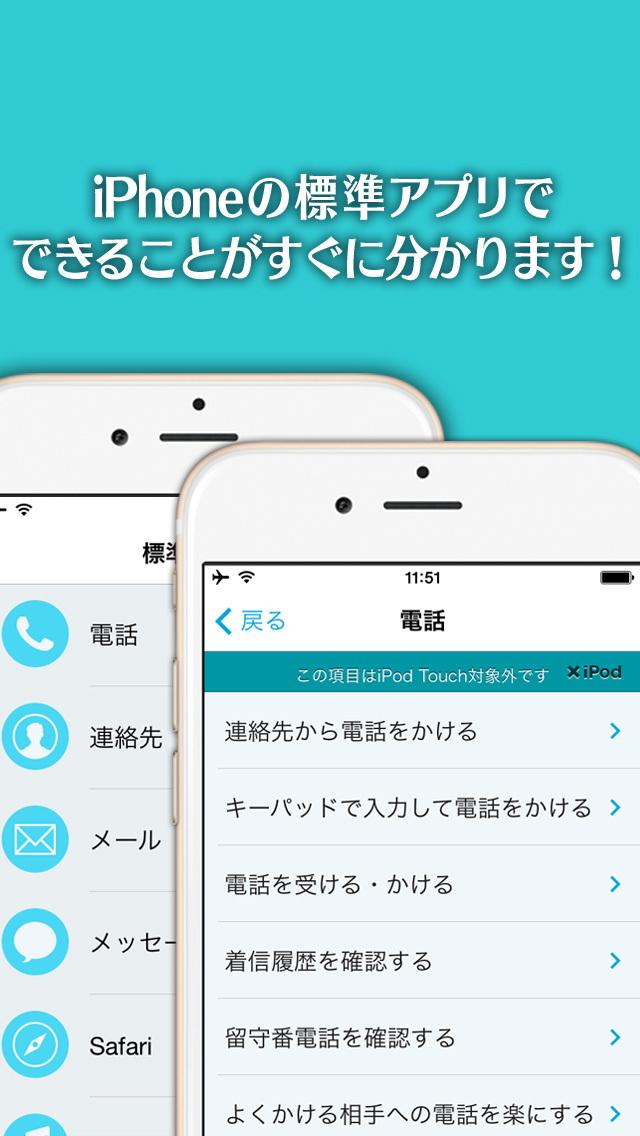 意外と知られていない便利な機能を紹介!「説明書 for iPhone」スクリーンショット