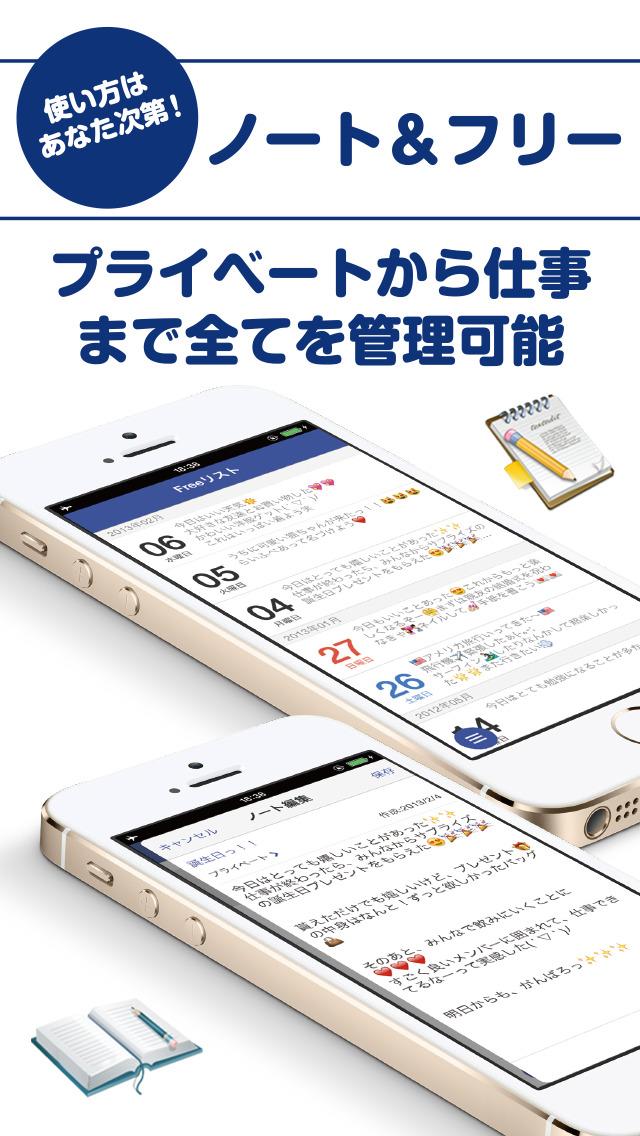 使いやすい最強の手帳アプリ『Lifebear』スクリーンショット