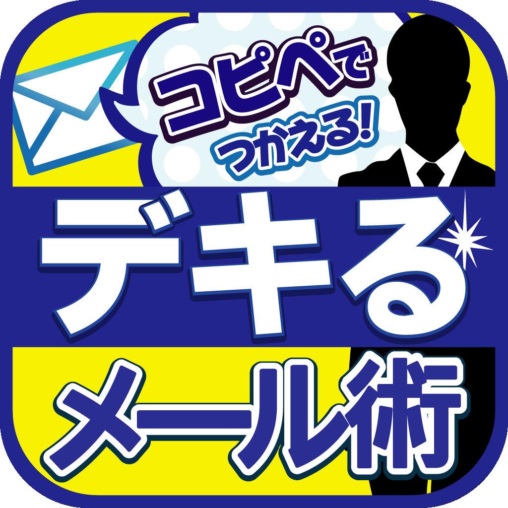 就活・新社会人におすすめアプリ『デキる大人の常識メール術~ とっさに使える例文&コピペ テンプレ付き』
