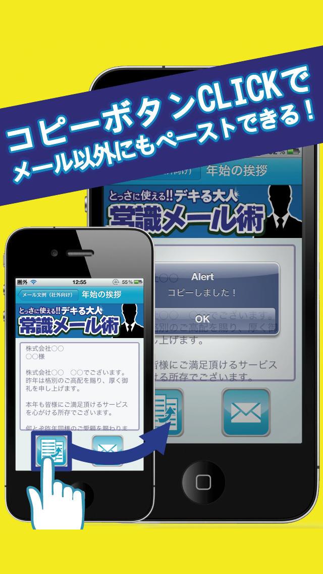 就活・新社会人におすすめアプリ『デキる大人の常識メール術~ とっさに使える例文&コピペ テンプレ付き』スクリーンショット