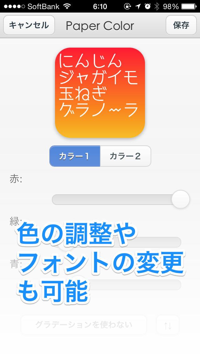 ホーム画面に付箋メモを貼れる!『アイコンメモ 無料版』スクリーンショット