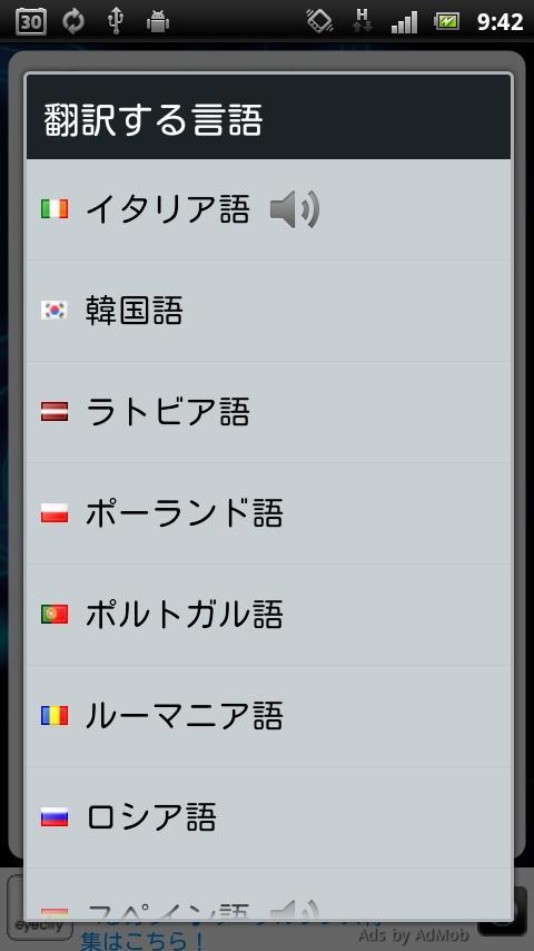 音声認識翻訳アプリ『Voice Translator』スクリーンショット