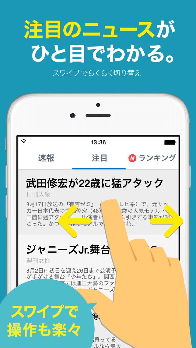 150万人が選んだニュースアプリ!『ニュース』スクリーンショット