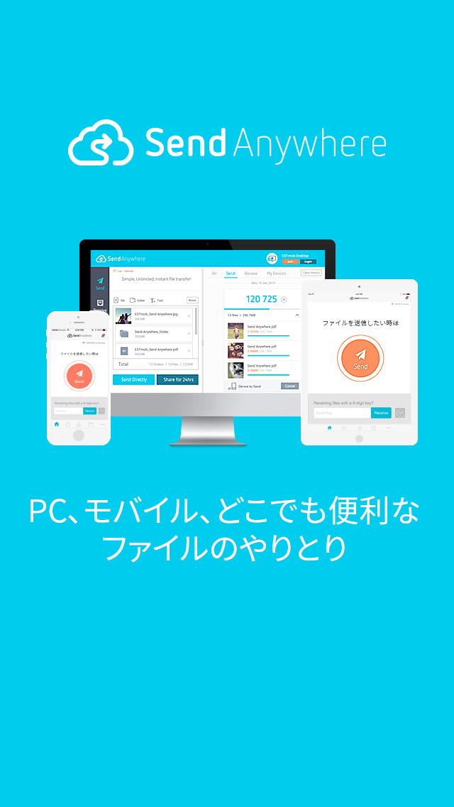 動画や写真を簡単に送れる!セキュリティにも優れたアプリ『Send Anywhere』スクリーンショット
