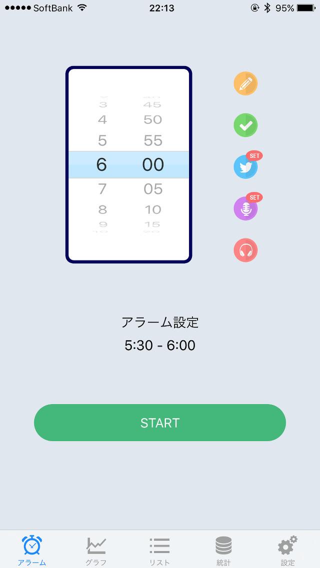 あなたの睡眠の質がみるみる改善される?!アラームアプリ『Sleep Meister – 睡眠サイクルアラーム Lite』スクリーンショット