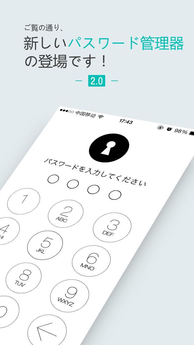 無料でしかも使いやすい!パスワード管理アプリ『Passwords Lite』スクリーンショット