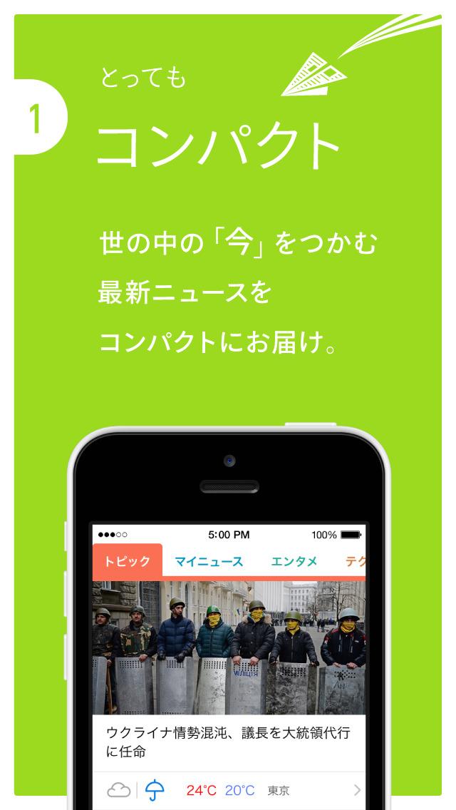 無料で読める万能ニュースアプリ『グノシー(Gunosy)』スクリーンショット