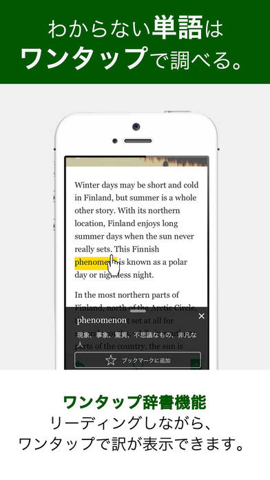 ワンタップ辞書搭載英語リーディングアプリ『POLYGLOTS』スクリーンショット