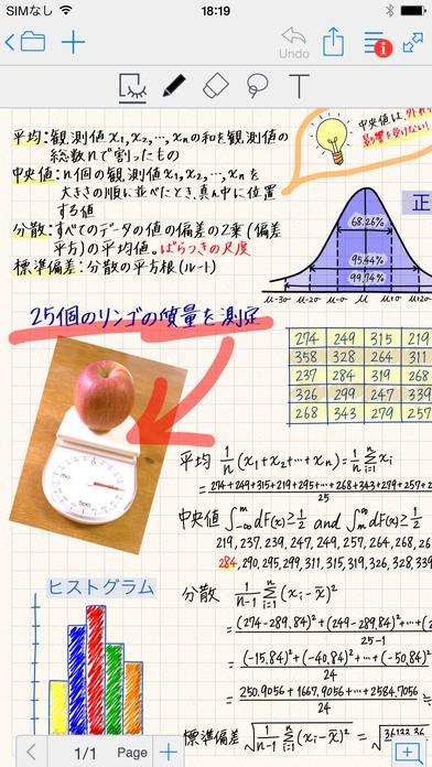 手書きノートアプリの最高峰『MetaMoJi Note Lite』スクリーンショット
