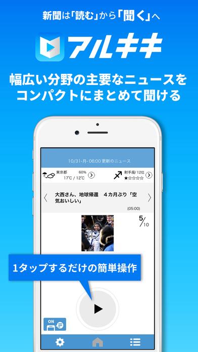 ベテラン編集者厳選記事を「聞く」アプリ『アルキキ』スクリーンショット