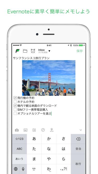 素早くメモが取れる『FastEver 2』スクリーンショット