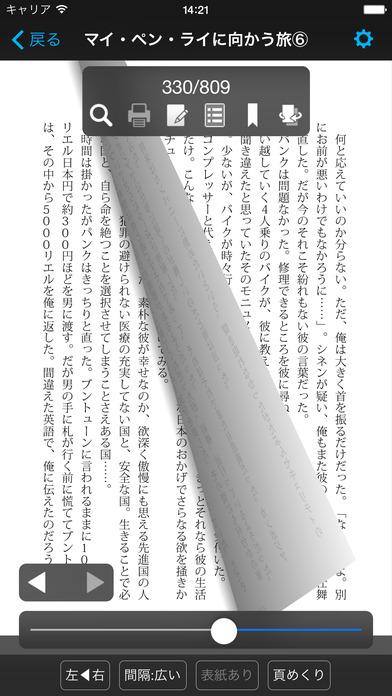 実際の紙をめくる感覚で読めるPDFビューア『SideBooks』スクリーンショット