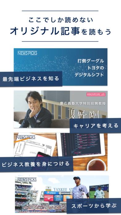 経済ニュースに特化したアプリ『NewsPicks』スクリーンショット