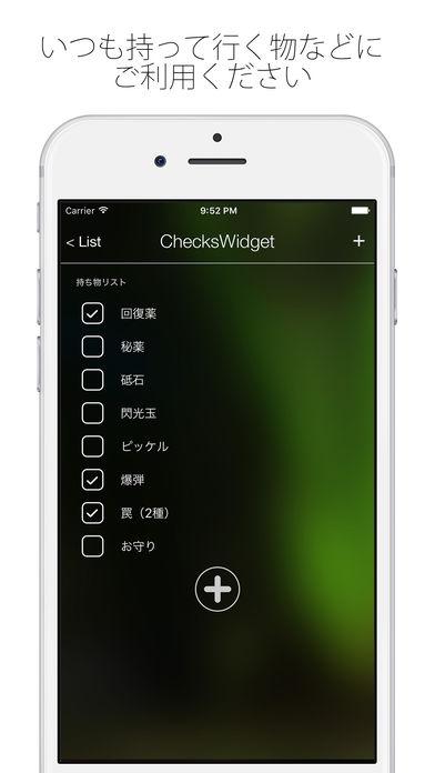 ChecksWidget(チェックスウィジェット)スクリーンショット