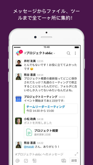 Slackスクリーンショット