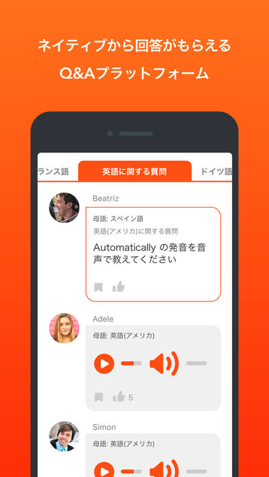 HiNative(ハイネイティブ)-英語や語学を質問して勉強スクリーンショット
