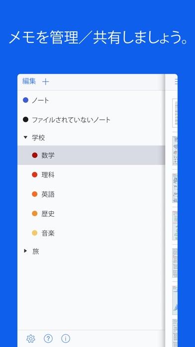 Notabilityスクリーンショット