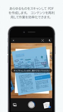 PDF化で書類整理がはかどるデジタルスキャナー『Adobe Scan』スクリーンショット