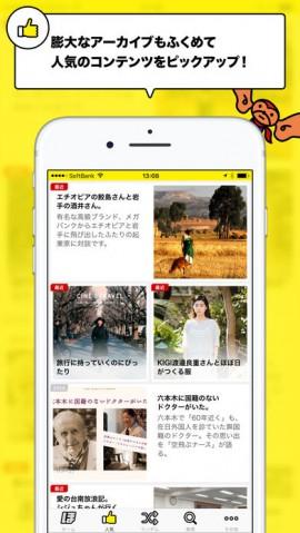 「ほぼ日刊イトイ新聞」公式アプリ『ほぼ日アプリ』スクリーンショット