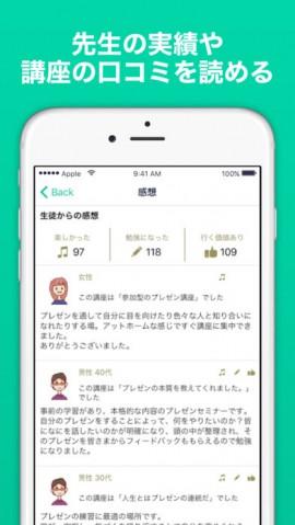 社会人のための習い事が検索できる『ストアカ』スクリーンショット