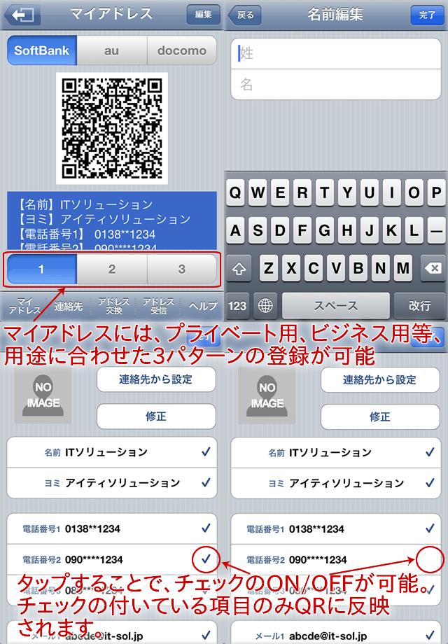 サクッと交換 – QR読み書き,写真とMAPの編集送信,顔文字,辞書登録,Bluetoothデータ交換スクリーンショット
