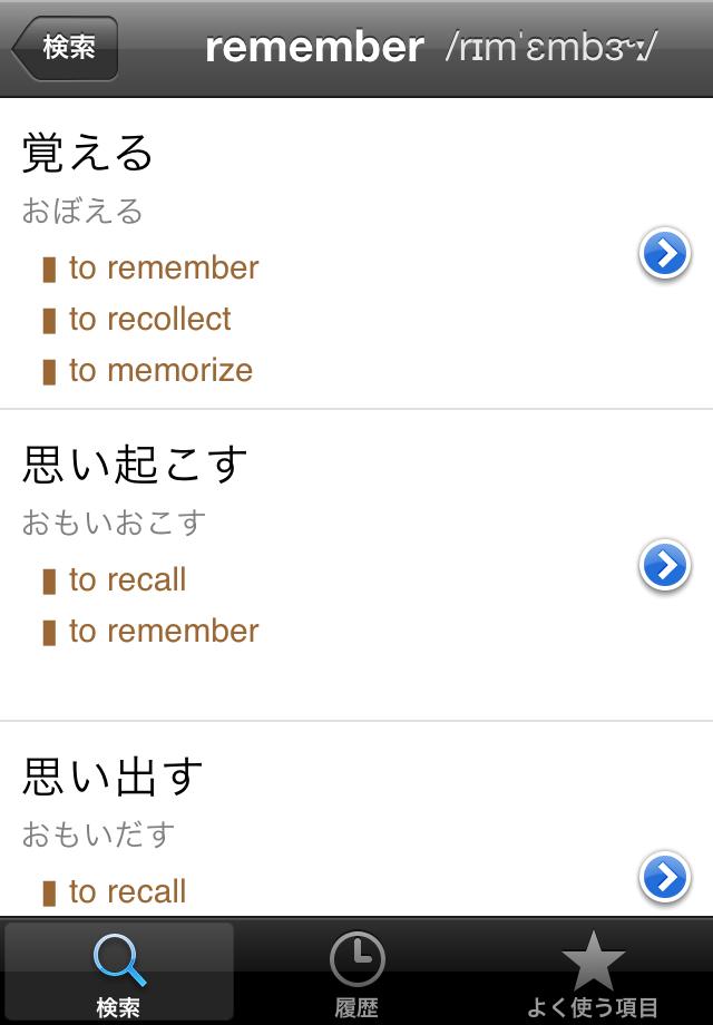 語語ナビ  和英↔英和辞書 (Lite Version)スクリーンショット
