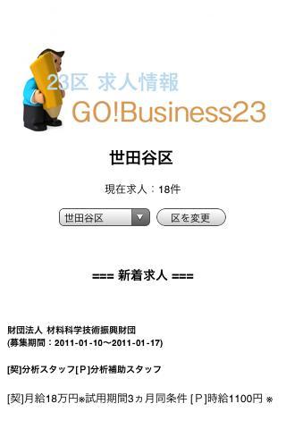 23区求人情報 GOBusiness23スクリーンショット