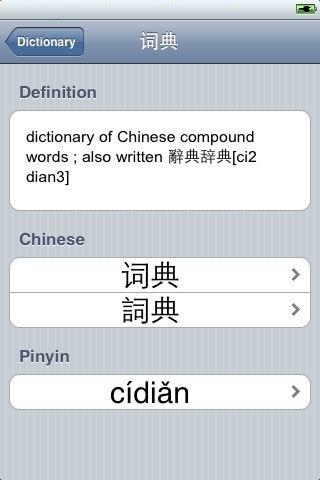 Huaying (中国語英語辞書)スクリーンショット