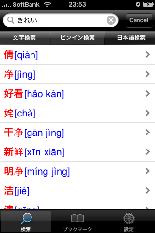 中国語辞書スクリーンショット