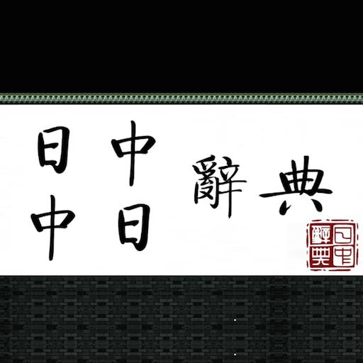 日中・中日辞書