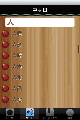 日中・中日辞書スクリーンショット