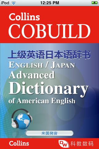 Collins COBUILD 上級英語日本語辞書(米国発音)for iPadスクリーンショット