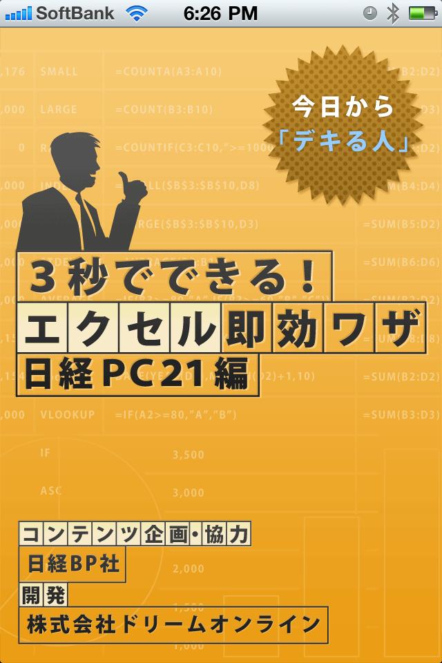 3秒でできる!エクセル即効ワザ 日経PC21編スクリーンショット