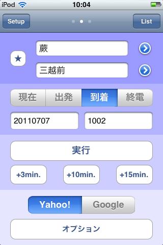 路線検索HELPERスクリーンショット