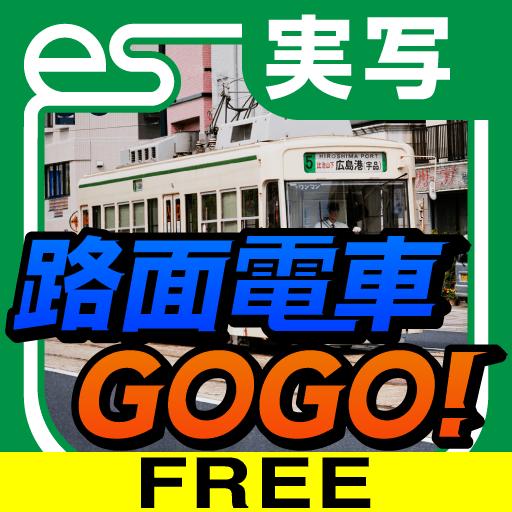路面電車GOGO!実写版 [広島電鉄5号線 広島駅 – (比治山下) – 広島港] FREE for iPhone