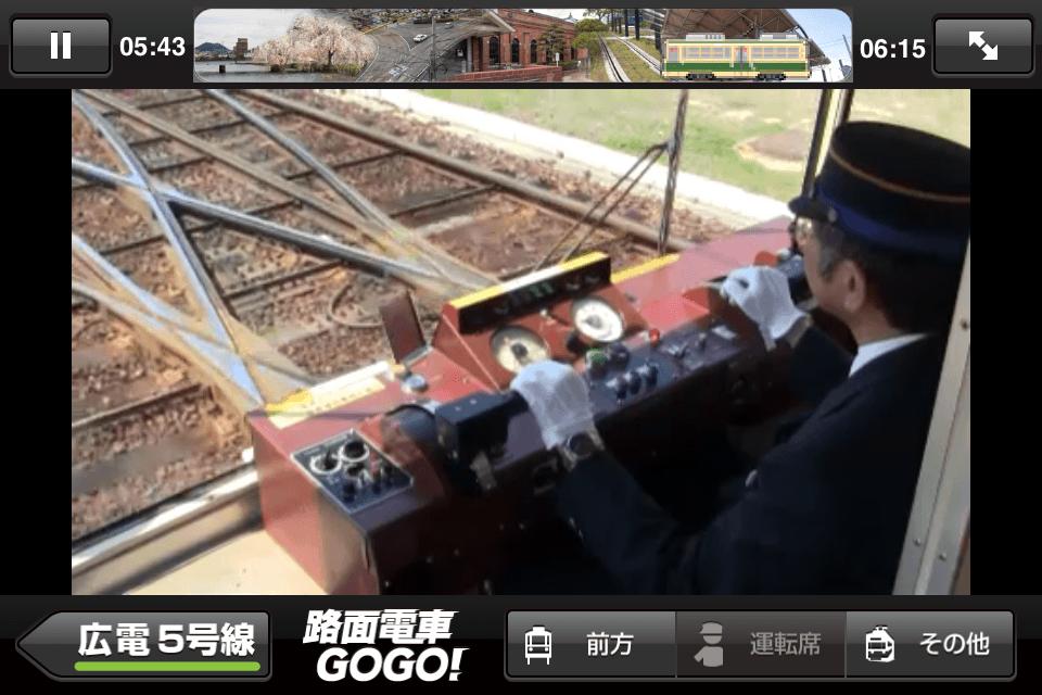 路面電車GOGO!実写版 [広島電鉄5号線 広島駅 – (比治山下) – 広島港] FREE for iPhoneスクリーンショット