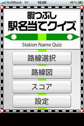 駅名当てクイズスクリーンショット