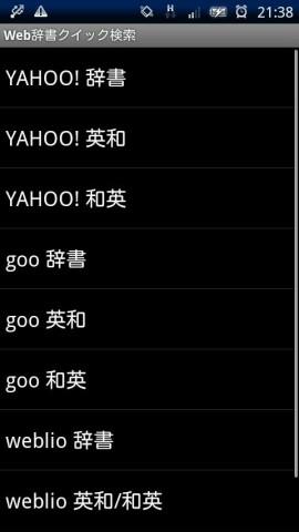 Web辞書クイックサーチスクリーンショット