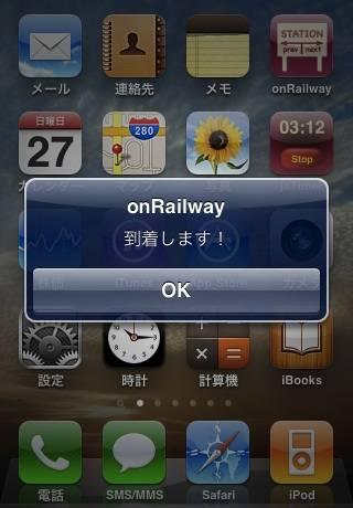 onRailway - 走行駅表示・乗り過ごし防止アラーム –スクリーンショット