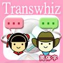 Transwhiz 日中(簡体字)翻訳/辞書