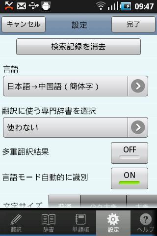Transwhiz 日中(簡体字)翻訳/辞書スクリーンショット