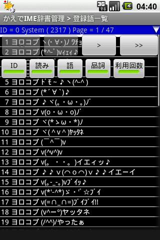 かえでIMEユーザー辞書管理ツールスクリーンショット