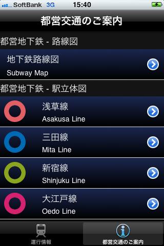 アプリ 都営 交通