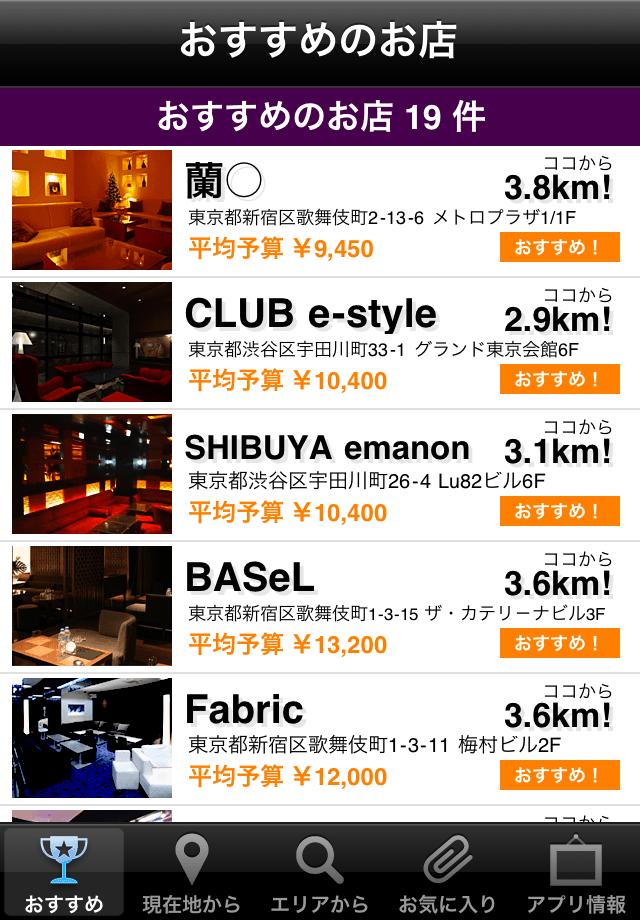 夜ナビ★スクリーンショット