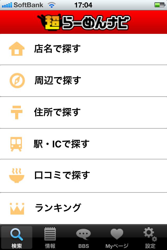 超らーめんナビ アプリスクリーンショット