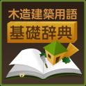 木造建築用語基礎辞典